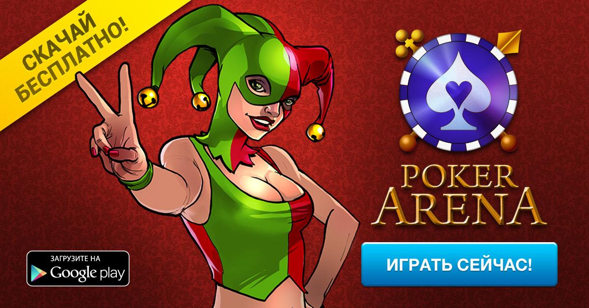 Онлайн Покер В Телефоне