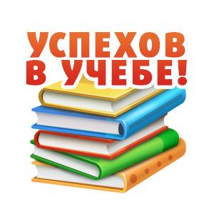 Учебниками английского, желаю успехов в учебе открытки