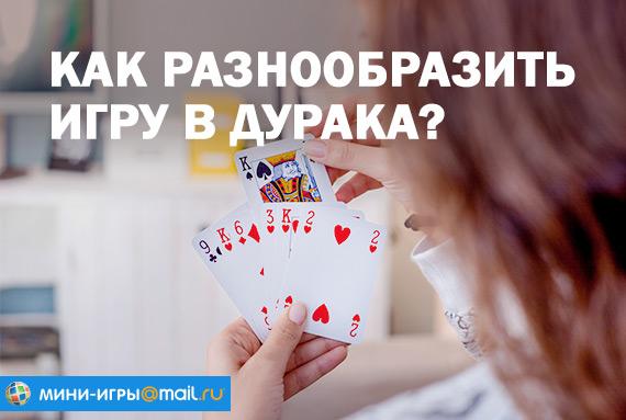 карты играть в рамблере