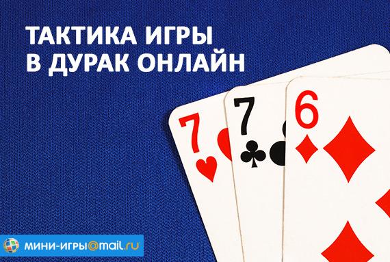 Секреты карточной игры дурак