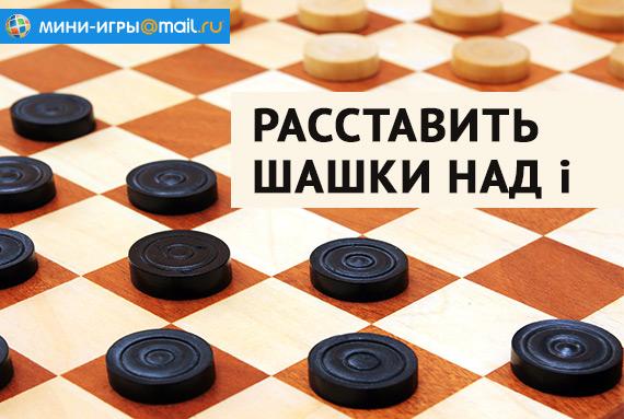 карты шашки домино играть онлайн