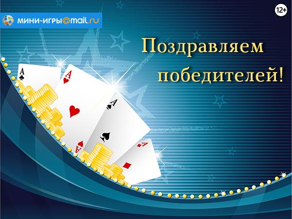 покер онлайн костяной